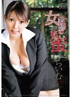 (sxvd025)[SXVD-025] 女教師の秘蜜 らいむ ダウンロード