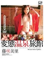 (sxvd050)[SXVD-050] 変態温泉旅館 藤咲美里 ダウンロード