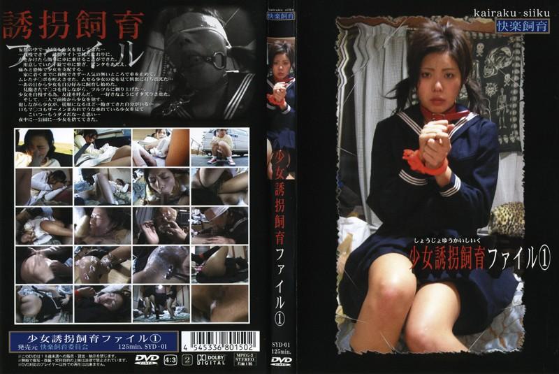 少女誘拐飼育ファイル1