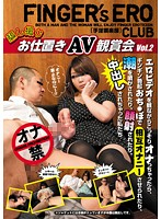 (symz00002)[SYMZ-002] 騙し撮り お仕置きAV鑑賞会 Vol.2 ダウンロード
