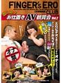 騙し撮り お仕置きAV鑑賞会 Vol.2