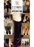 (syu003)[SYU-003] ブーツ〜BOOTS〜あなたの足のニオイ、嗅がせて下さい。新宿西口編 ダウンロード