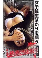 (syz001)[SYZ-001] 女子校生ばかりを狙う 1 ダウンロード
