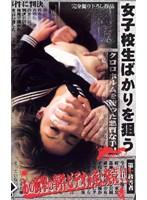 (syz002)[SYZ-002] 女子校生ばかりを狙う 2 ダウンロード