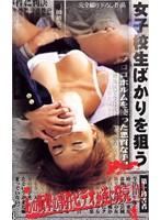 (syz003)[SYZ-003] 女子校生ばかりを狙う 3 ダウンロード