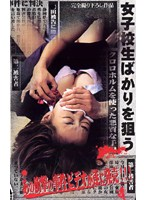 (syz004)[SYZ-004] 女子校生ばかりを狙う 4 ダウンロード