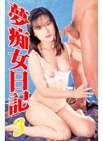 (t008)[T-008] 夢痴女日記 3 ダウンロード