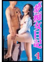 夢痴女日記 4 ダウンロード