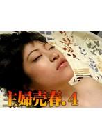 (t014)[T-014] 主婦売春.4 ダウンロード