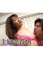 (t018)[T-018] 主婦売春.8 ダウンロード