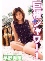 「巨根シャワー1早野美奈」のパッケージ画像