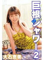 (t026)[T-026] 巨根シャワー2大石恵美 ダウンロード