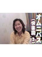 (t029)[T-029] オムニバス(快楽園 3) ダウンロード