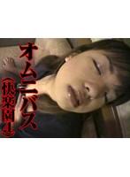 (t030)[T-030] オムニバス(快楽園 4) ダウンロード