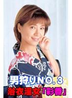 (t040)[T-040] 男狩りNO.3 浴衣淫女「彩香」 ダウンロード