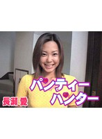 (t044)[T-044] パンティーハンター.長瀬愛 ダウンロード