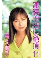 連続中出し絶頂11.島久美子 ダウンロード