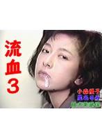 流血 3 ダウンロード