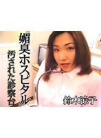 (t320)[T-320] 媚臭ホスピタル 汚された診察台 鈴木涼子 ダウンロード