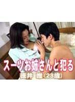 「スーツお姉さんと犯る 徳井唯(23歳)」のパッケージ画像