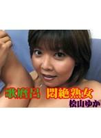(t404)[T-404] 歌麿呂 悶絶熟女3 ダウンロード