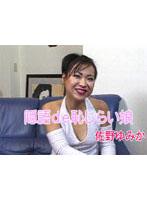 (t617)[T-617] 隠語de恥じらい娘 佐野ゆみか ダウンロード