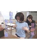 (t620)[T-620] 隠語de恥じらい娘 菅野桃 ダウンロード
