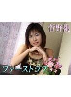(t622)[T-622] ファーストラブ 菅野桃 ダウンロード