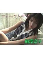 (t623)[T-623] ファーストラブ 桐澤奈々 ダウンロード