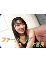 (t625)[T-625] ファーストラブ 大宮良 ダウンロード