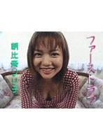 (t626)[T-626] ファーストラブ 朝比奈リリ子 ダウンロード