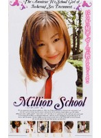 Million School HARUKA ダウンロード