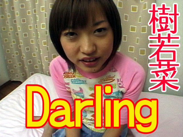 Darling 樹若菜