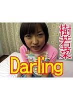 「Darling 樹若菜」のパッケージ画像