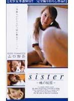 sister 妹の秘密 かな ダウンロード