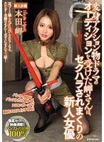 変身アクション物ドラマのオーディションを受けた岬さんは、セクハラされまくりの新人女優 本田岬 ダウンロード