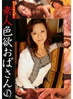 (tako00001)[TAKO-001] 素人色欲おばさん 1 ダウンロード