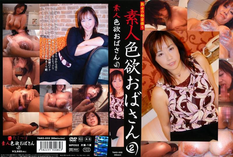 爆乳の熟女のパイズリ無料動画像。素人色欲おばさん 2