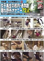 (tash008)[TASH-008] 投稿者 炎の用務員さん 女子校生の校内・通学路隠れ野外オナニー 72人 ダウンロード