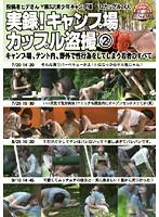 投稿者ヒデさん Y県S沢青少年キャンプ場 実録!キャンプ場カップル盗撮2