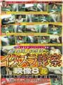 S産婦人科医師Uのコレクション映像 産婦人科医師たちのイタズラ診察映像 8
