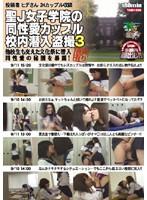 聖J女子学院の同性愛カップル校内潜入盗撮3 ダウンロード