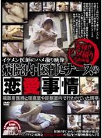 イケメン医師のハメ撮り映像 病院内・医師とナースの恋愛事情 ダウンロード