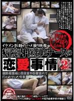 イケメン医師のハメ撮り映像 病院内・医師とナースの恋愛事情2 ダウンロード