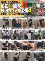 (tash00045)[TASH-045] 都立T川●校 校内カップル盗撮 4 ダウンロード