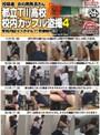 都立T川●校 校内カップル盗撮 4