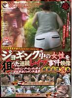 ○○県警事件番号XXXXX-XXXXX ジョギング中の女性を狙った連続レイプ事件映像 ダウンロード