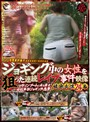 ○○県警事件番号XXXXX-XXXXX ジョギング中の女性を狙った連続レイプ事件映像