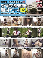 (tash00062)[TASH-062] 投稿者 炎の用務員さん 女子校生の校内放課後・隠れオナニー4 102人 ダウンロード