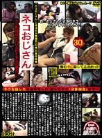 「ネコおじさん」と呼ばれる無職男(43歳)の事件映像 ネコおじさん ○○町周辺の若い女性や少女が被害に! ダウンロード